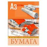 Бумага масштабно-координатная А3 8л (марка Н1, графление оранжевое) 4227 BG {Россия}