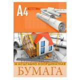 Бумага масштабно-координатная А4 16л (марка Н1, графление оранжевое) 4226 BG {Россия}