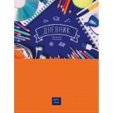 Дневник для старших классов (твердая обложка)