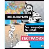 Тетрадь  40л