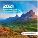 Календарь квартальный настенный на спирали 2021 г. 290х290 мм