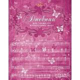 Дневник музыкальной школы на скобе