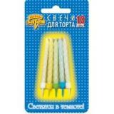 Свечи для торта 10 шт. светящиеся с подставками 1502-1156,0893 Веселая Затея {Китай}