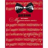 Дневник музыкальной школы